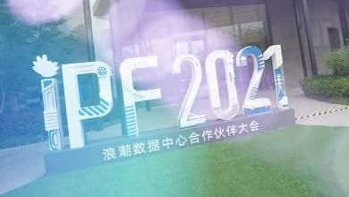 IPF 2021智算·向新 浪潮数据中心合作伙伴大会上午场