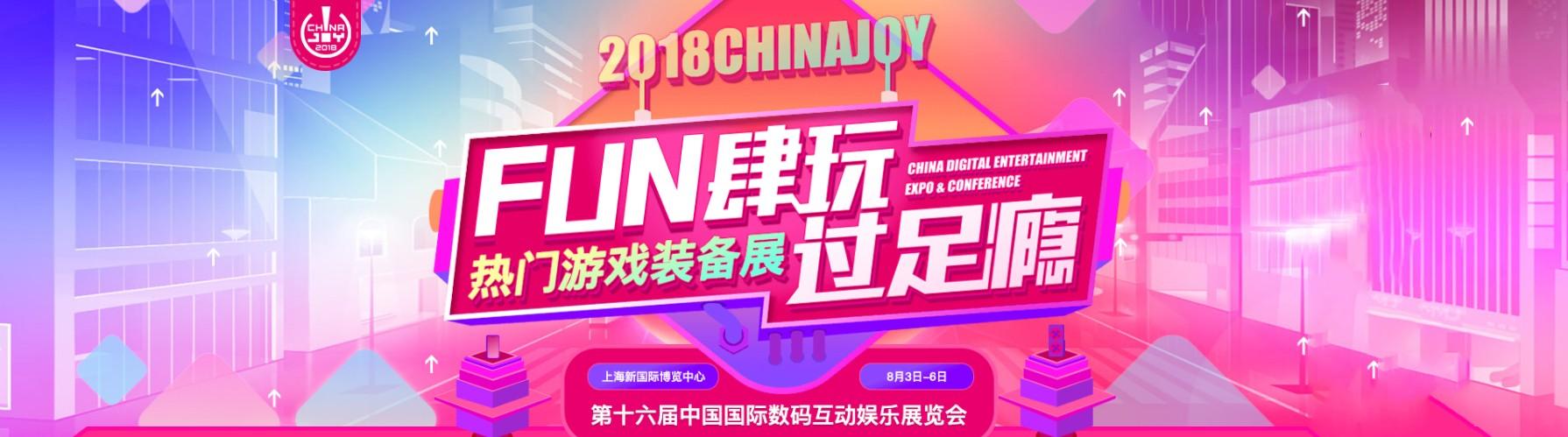 chinajoy2018