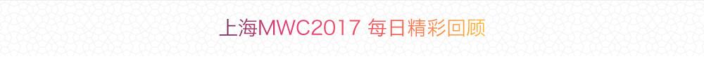 上海MWC2017 每日精彩回顾