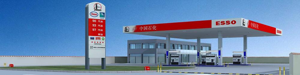 多元化油站业务拓展支撑