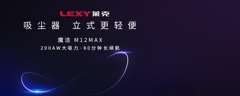莱克2020新品线上发布会直播