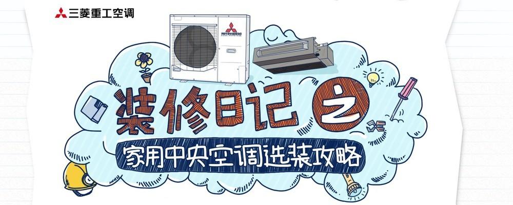 装修直播:家用中央空调怎么装?