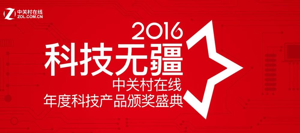 科技无疆 中关村在线 年度科技产品颁奖盛典