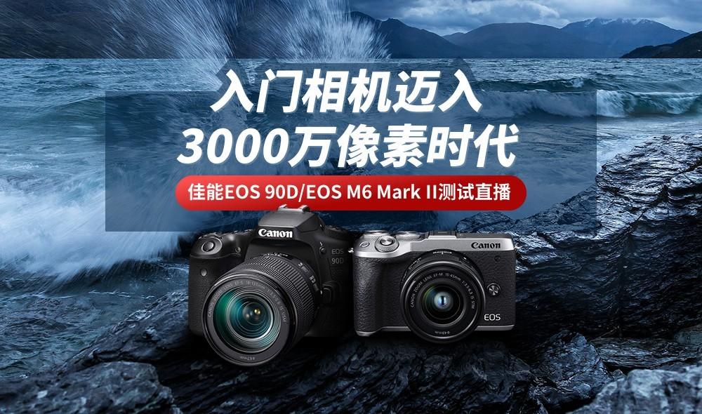 入门相机迈入3000万像素时代 佳能EOS 90D/EOS M6 Mark II测试直播
