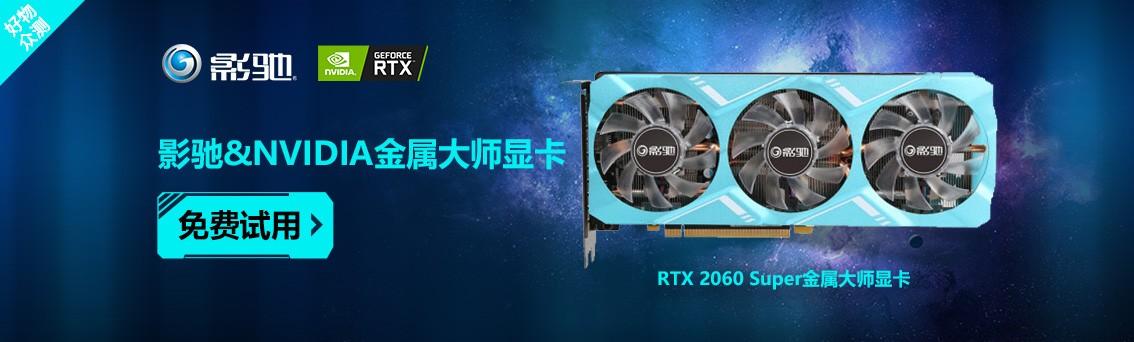 影驰NVIDIA GeForce RTX 2060 Super金属大师显卡免费试用