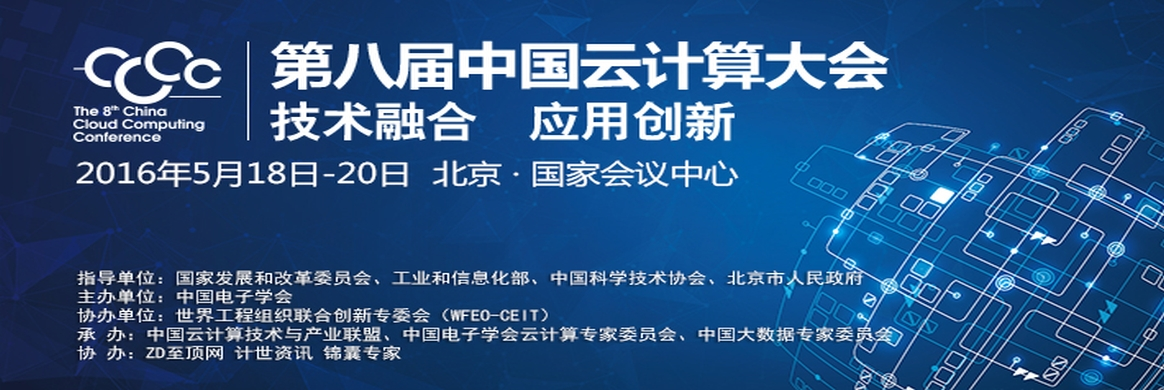 直击现场:第八届中国云计算大会图文直播