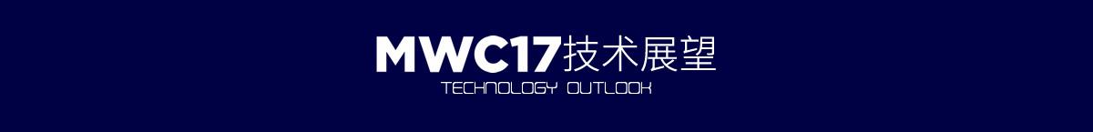 MWC17技术展望