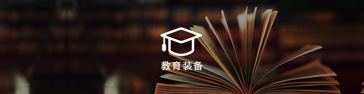 1教育装备