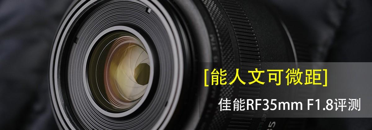 能人文可微距 澳门银河娱乐网站RF35mm F1.8评测