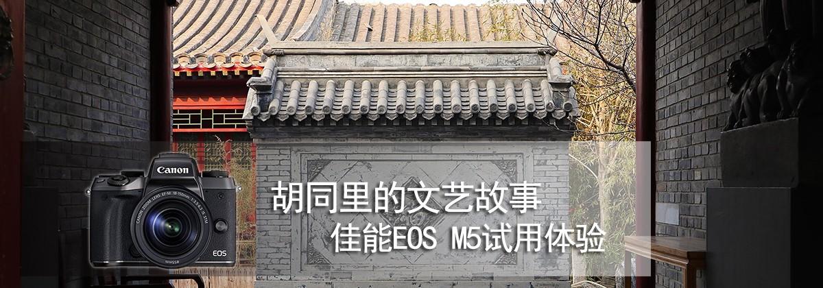 胡同里的文艺故事 佳能EOS M5试用体验