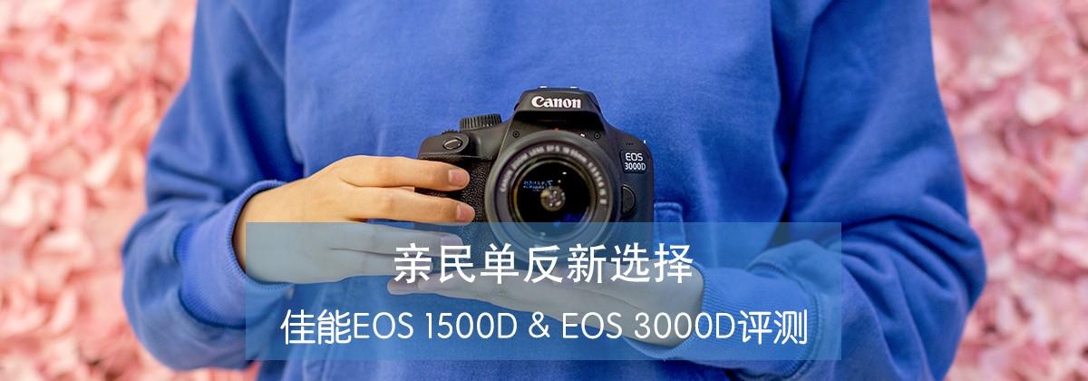 亲民单反新选择 佳能EOS 1500D & EOS 3000D评测
