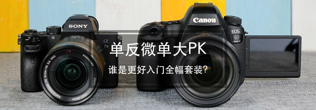 单反微单大PK:谁是更好入门全幅套装?