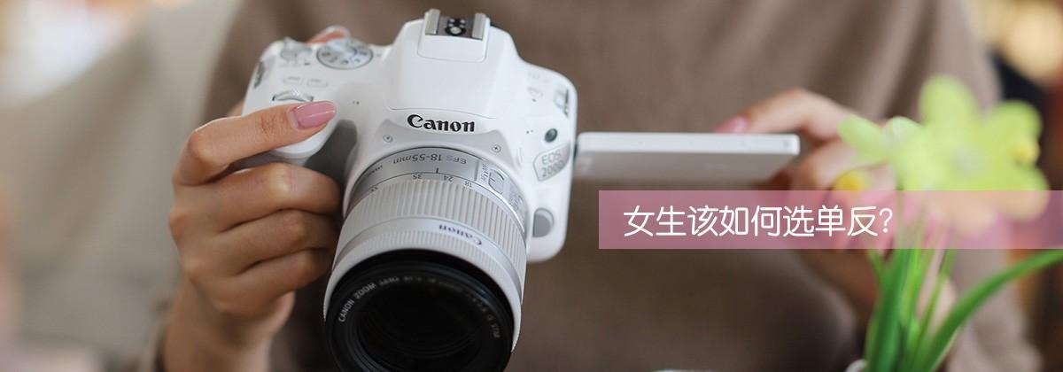 夏天来了 女生适合用什么样的相机拍照