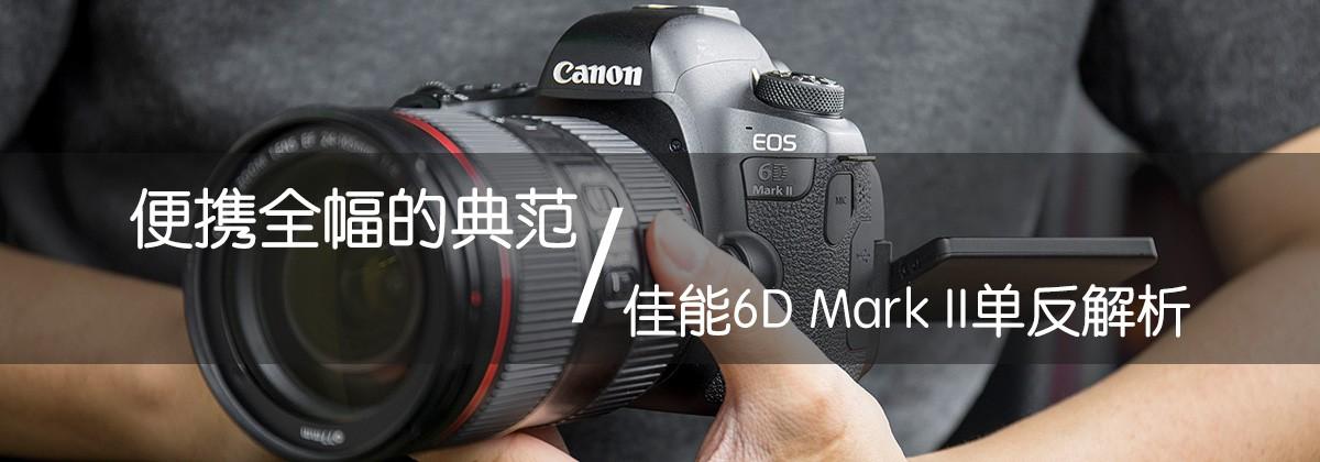便携全幅的典范 佳能6D Mark II单反解析