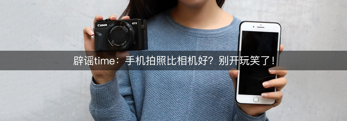 手机拍照比相机好?别开玩笑了