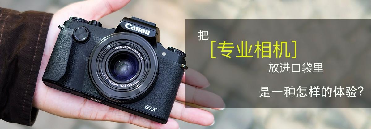 把专业相机放进口袋是一种怎样的体验?