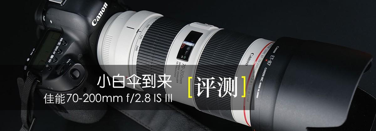 小白伞到来 佳能70-200mm f/2.8 IS III评测