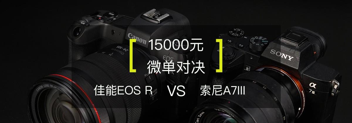 15000元微单对决 佳能EOS R vs 索尼A7M3