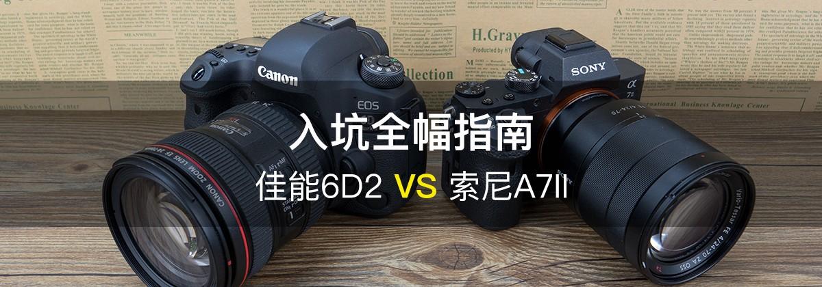 入坑全画幅指南 佳能6D2 VS 索尼A7II