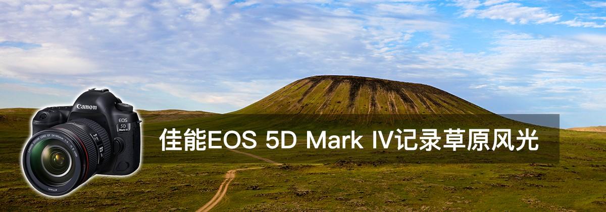 记录草原风光 佳能EOS 5D IV体验记