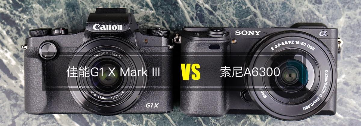 随身机对决 佳能G1 XIII VS 索尼A6300