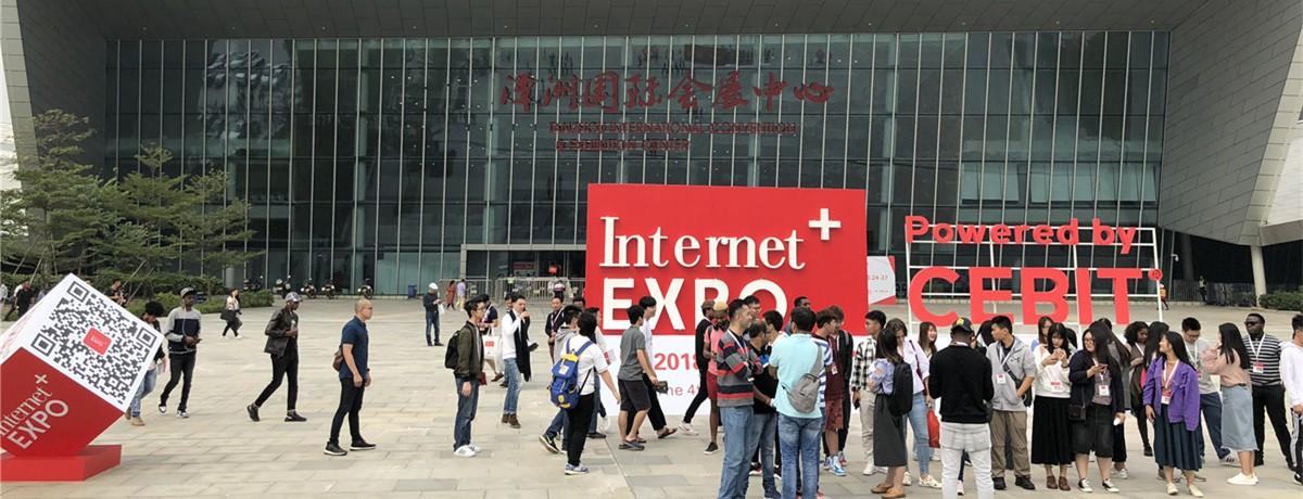 2018中国(广东)国际互联网+博览会开幕