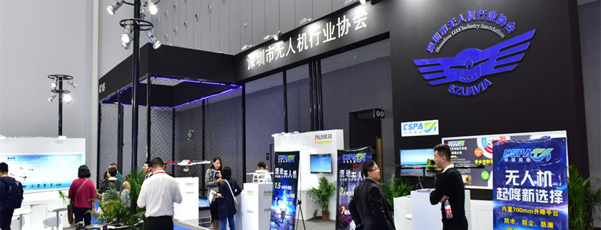 深圳市无人机行业协会
