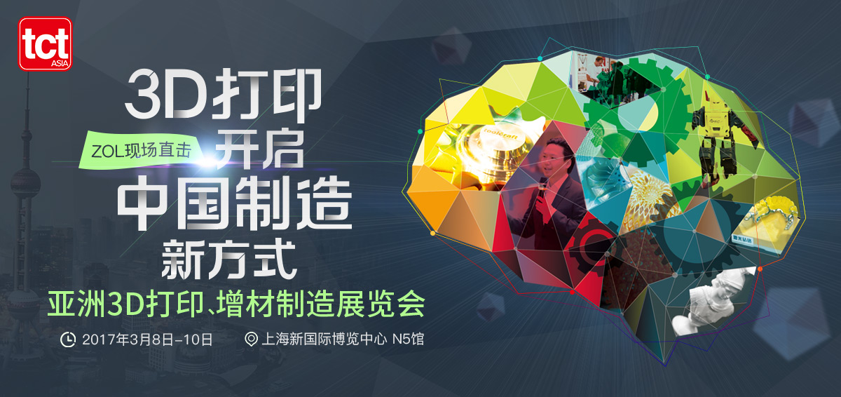 3D打印开启中国制造新方式