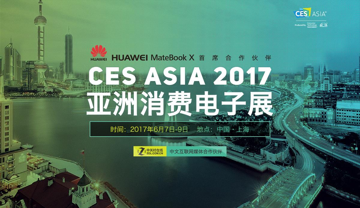 CES Asia 2017