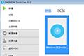 怎样用ISO镜像文件升级Win10