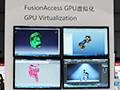 FusionAccess GPU虚拟化