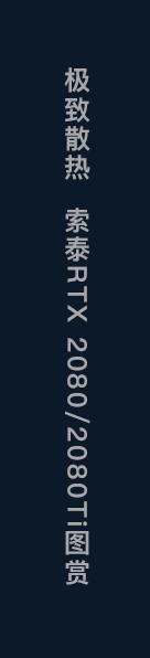 极致散热!索泰RTX 2080/2080Ti图赏