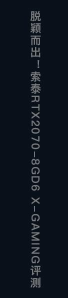 脱颖而出!索泰RTX2070-8GD6 X-GAMING评测