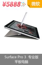 微软(Microsoft) Surface Pro 3