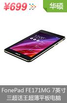 华硕(ASUS)FonePad FE171MG 7英寸三超话王超薄通话平板