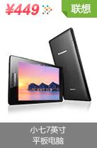 联想(Lenovo)小七7英寸平板电脑