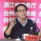 马中超 <span>中国自行车协会理事长  /span>