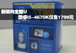 新架构全能U 酷睿i5-4670K仅售1799元