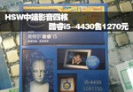 HSW中端影音四核 酷睿i5-4430售1270元