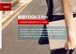 联想YOGA 5 Pro