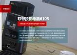 联想投影电脑610S