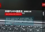 华硕PU404商务本 低调实力派
