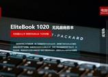 EliteBook 1020商务本