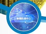 华为敏捷数据中心网络解决方案