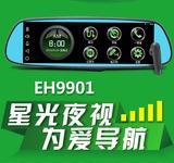 e道航EH9901