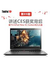 本周刊第89期:看ThinkPad New X1 Carbon几大最