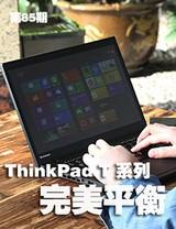 本周刊第85期:ThinkPad T全能商务