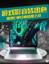 本周刊第95期:惠普E神打响游戏本荣耀战