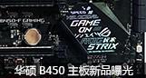 华硕B450新品曝光