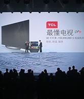 TCL爱奇艺电视首发现场